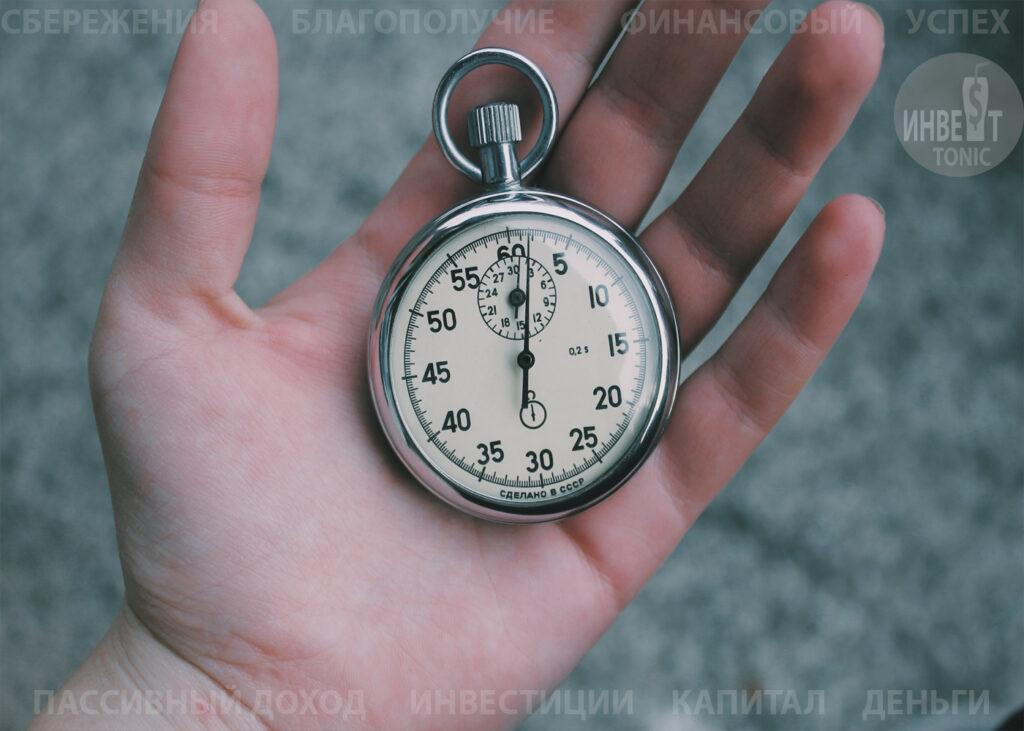 Инвест Тоник. Время действовать!