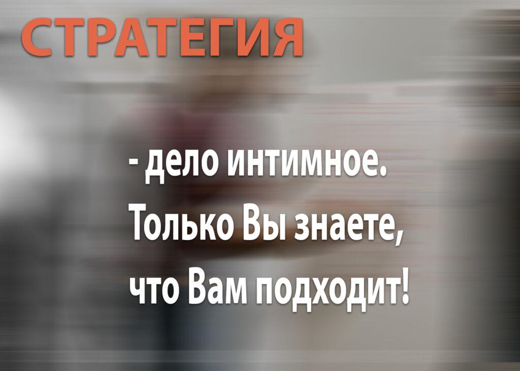 Инвест Тоник. Стратегия
